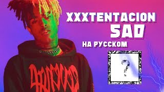 РУССКИЙ ПЕРЕВОД XXXTENTACION - SAD (RUSSIAN COVER)
