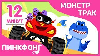 Сборник Песен про Монстр Траки | Песни про Монстр Трак | + Сборники | Пинкфонг Песни для Детей