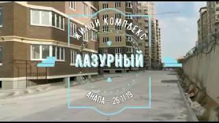 ЖК Лазурный   купить квартиру в новостройке в Анапе