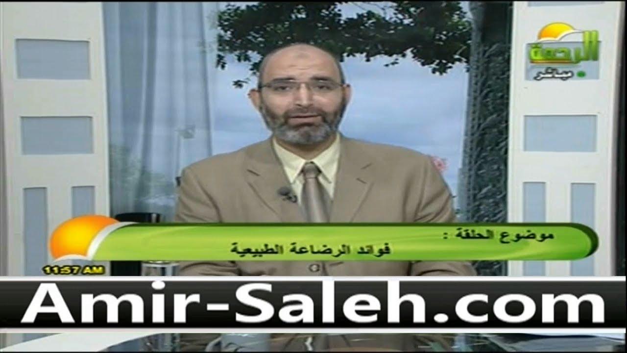 فوائد الرضاعة الطبيعية | الدكتور أمير صالح | الطب الآمن