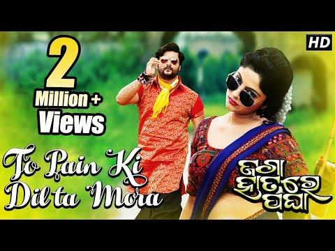 To Pain Ki DIL ta Mora - Official Video Song | Anubhav Mohanty, Jhilik | Jaga Hatare Pagha