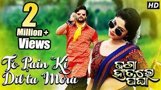 Jaga Hatare Pagha | To Pain Ki DIL Ta Mora HD Video Song | Anubhav Mohanty, Jhilik Bhattacharjee |