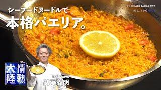 カップ麺が5分でパエリアに!世界的シェフが教えるユニークレシピ【TAKAZAWA 髙澤義明】
