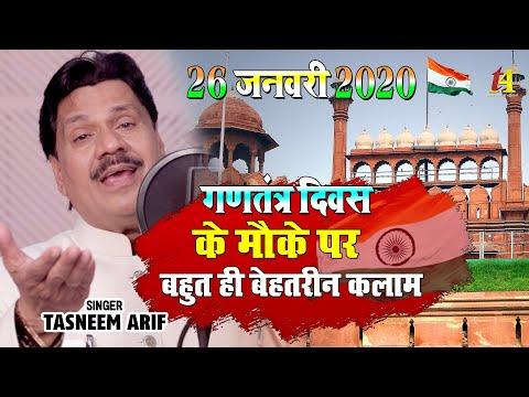 26-january-2020-song---गणतंत्र-दिवस-के-मौके-पर-स्पेशल-कलाम---komi-ekta-song-|-desh-bhakti-song