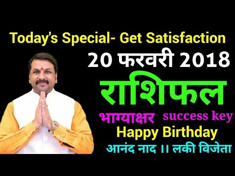 20 फरवरी 2018 | Daily Rashifal । Success Key | Happy Birthday | Best Astrologer