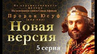 Новый фильм Пророк Юсуф (а.с) 5 эпизод.