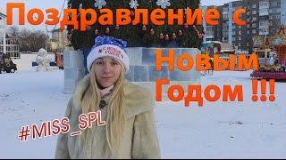 Поздравление с наступающим Новым Годом от #miss_spl