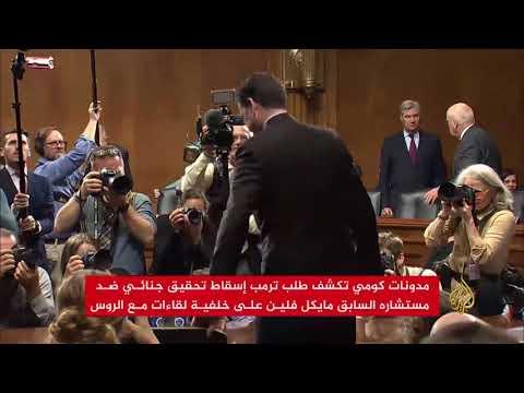 كومي: بقاء ترمب بمنصبه تهديد دولة القانون  - نشر قبل 1 ساعة
