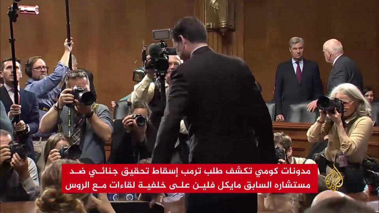 الجزيرة:كومي: بقاء ترمب بمنصبه تهديد دولة القانون