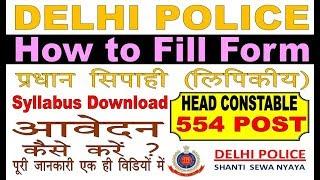 Delhi Police Head Constable Clerk Online Form 2019 - फॉर्म कैसे भरे