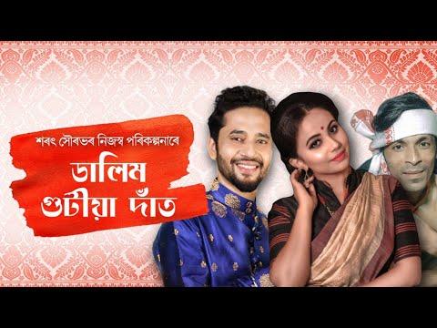 dalim-gutiya-daat- -dikshu- -arundhati-bhanupriya- -sarat-saurav- -new-assamese-bihu-song-2020