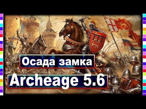 Archeage 5.6 - Осада замка / Изменения / Мартовское обновление