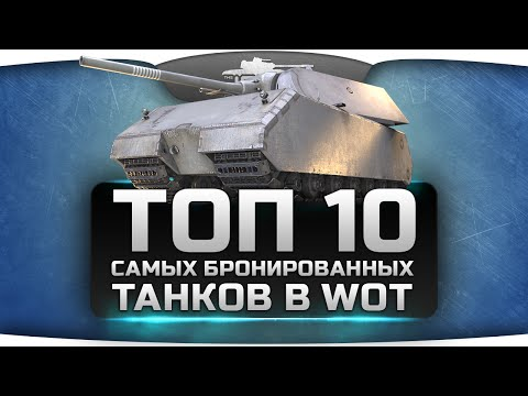 Самый рикошетный танк в игре world of tanks