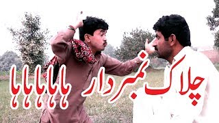 Manzor kirlo Chalaak Number Daar very funny By You TV