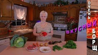 видео Как правильно приготовить вкусный борщ — Вкусо.ру