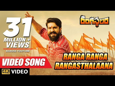 Ranga Ranga Rangasthalaana Full Video Song - Rangasthalam Video Songs | Ram Charan