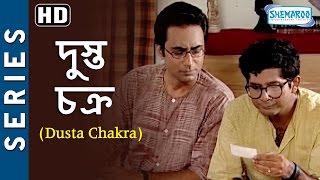 Byomkesh Bakshi - Dusta Chakra (HD) - Byomkesh stories - Saptarshi Roy - Swapan Ghosal
