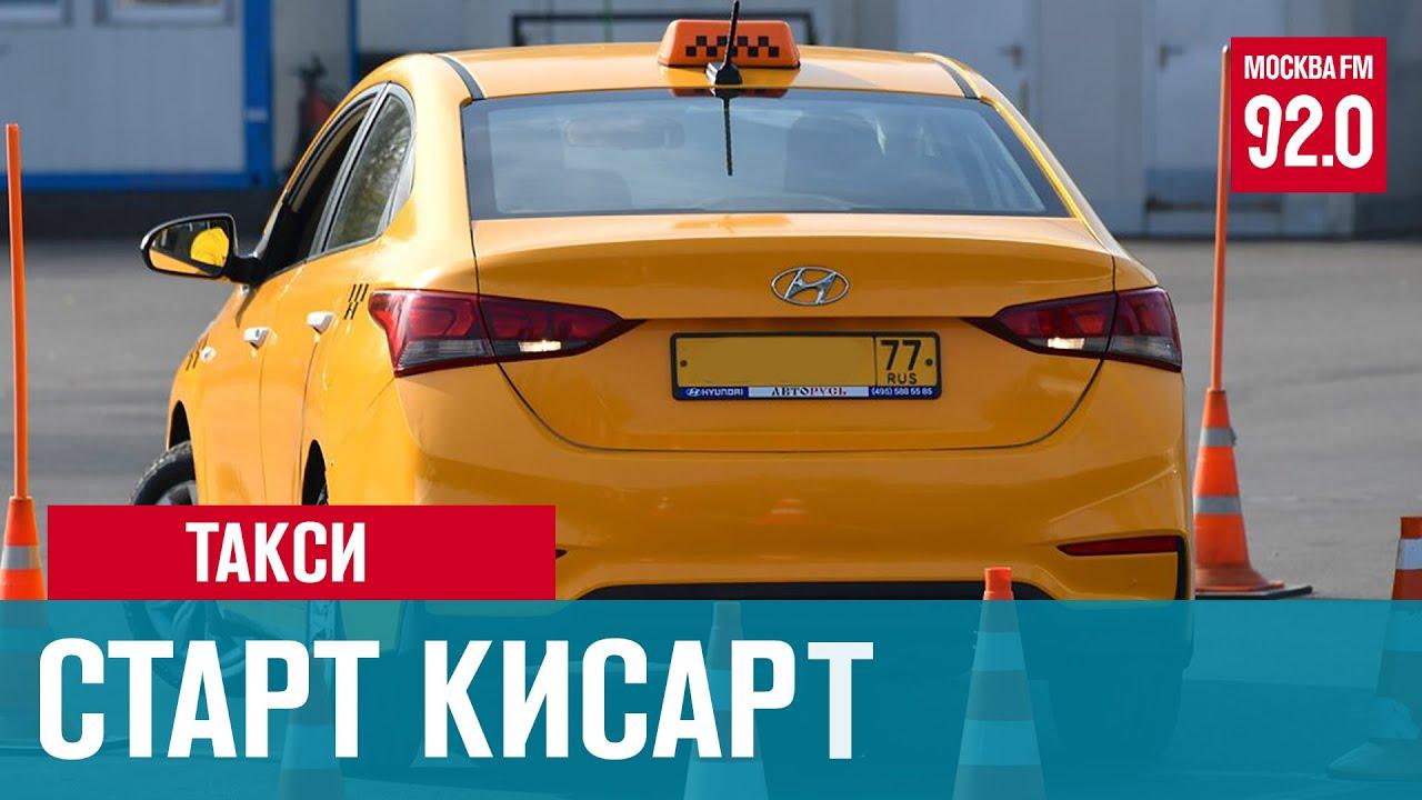 Коллапс такси отложен до 14 августа - Москва FM