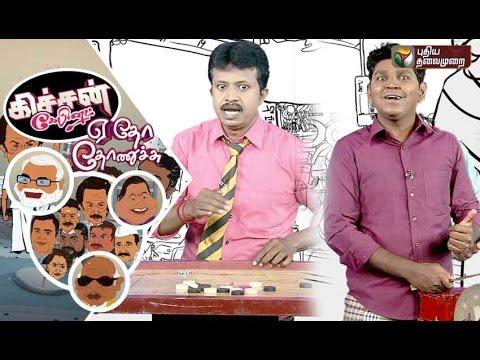 Kitchen Cabinet: Political Gossip (27/04/2017)   Puthiyathalaimurai TV