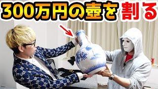 【祝300万登録】過去最高額ヒカルに300万円のプレゼントで感動してもらおう!【Raphael】