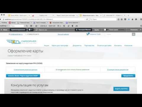 Как оформить карту водителя на Carddriver.ru