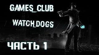 Прохождение игры Watch Dogs (PS4) часть 1