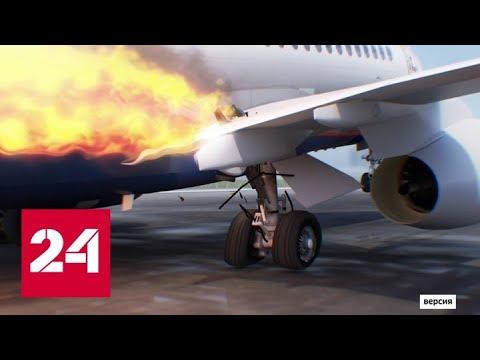 Вести. Дежурная часть от 3 декабря 2019 года (17:30) - Россия 24