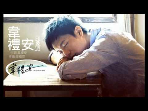 韋禮安《印象派》『2012粉樂町』主題曲