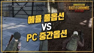 배그모바일 에뮬 풀옵 vs PC 배그 중옵 비교해보기!