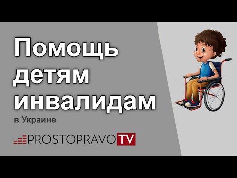 Помощь детям инвалидам в Украине