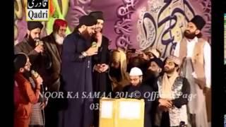 Paigham saba layi hai    Muhammad Owais Raza Qadri Sb    NOOR KA SAMAA 2014