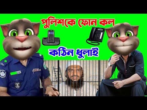 Talking Tom Bangla Funny || Talking Tom Bangla Comedy || Talking Tom Bangla Episodes #93