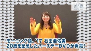 モーニング娘。'17石田亜佑美20歳の記念すべきバースデーDVDが発売! バ...