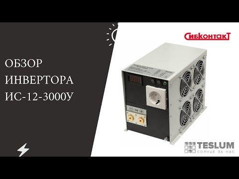 11. ☝️ Инвертор СибКонтакт ИС-12-3000У (Автономный и надежный)