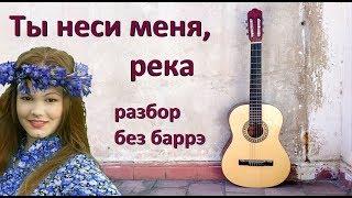 "Разбор песни ""Ты неси меня река"" на гитаре / без баррэ"