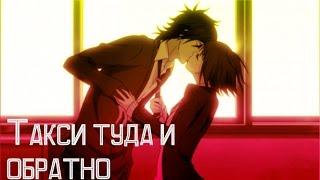 Аниме клип - Такси туда и обратно (Совместно с *Anime Star *)