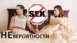 Жизнь без секса | Теория невероятности. Док. Фильм