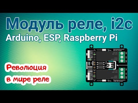 Революционная новинка! Модуль реле, 2-канала, I2c - Flash для Arduino, ESP, Raspberry Pi