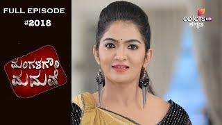 Mangala Gowri Maduve - 22nd May 2019 - ಮಂಗಳಗೌರಿ ಮದುವೆ - Full Episode