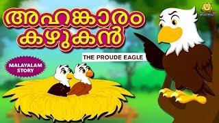 Malayalam Story for Children - അഹങ്കാരം കഴുകൻ | Proud Eagle | Malayalam Fairy Tales | Moral Stories