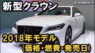 新型クラウン 最新情報(価格・燃費・発売日) thumbnail