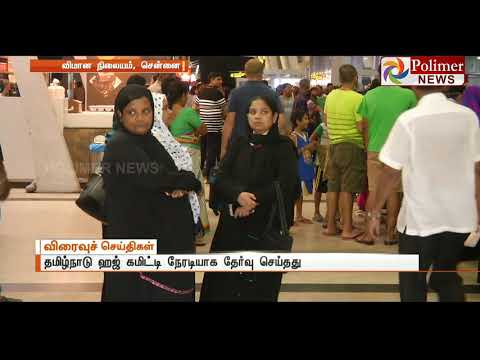 The first group departed today with 450 hajj pilgrims from Chennai