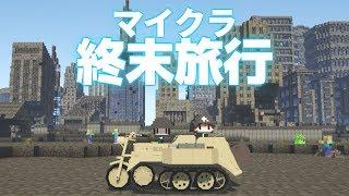 【Minecraft】マイクラ終末旅行#1【ゆっくり実況】