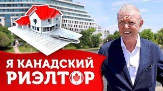Где лучше купить недвижимость в Канаде? Сергей Гудин - риэлтор Канада. Аренда квартиры в Канаде