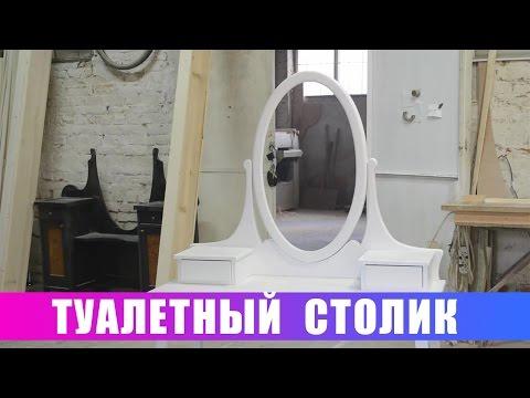 Туалетный столик с овальным зеркалом