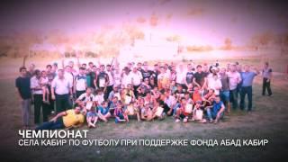 Фильм о результатах Благотворительного фонда Абад Кабир