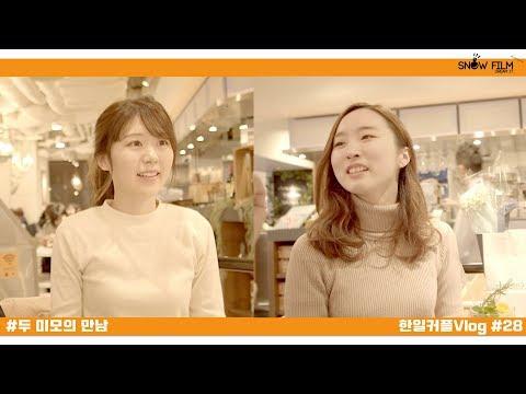 일본에서 다른 한일커플 유튜버를 만나보았다ㅣ 한일커플(日韓カップル)ㅣ국제커플(国際カップル)