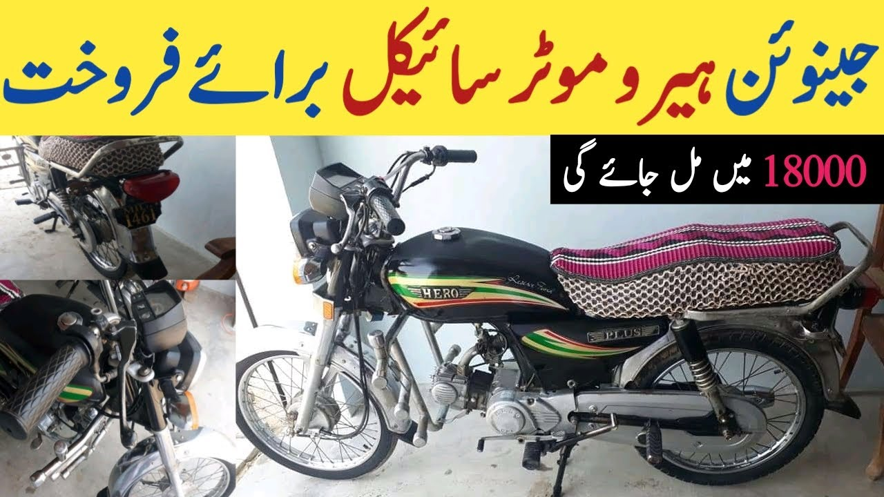 Hero Motorcycle For Sale | Motorcycle For Sale | Bike For Sale | Hero Bike For Sale | Hero Bike