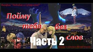 """Фанфик ЛедиБаг и Супер-кот #2 """"Пойму тебя без слов""""(2часть)"""