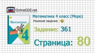 Страница 80 Задание 361 – Математика 4 класс (Моро) Часть 1